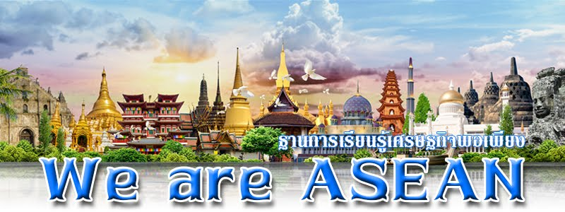 We are ASEAN